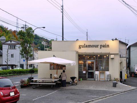 gulamour pain 広島店[グラマー・ペイン]